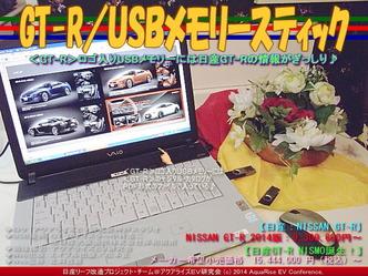 GT-R/USBメモリースティック07