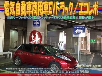 電気自動車商用車EVトラック/エコレボ画像02