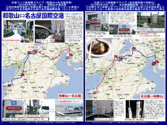 日産リーフ長距離運転/名古屋空港往復マップ@日産リーフ改造 ▼クリックで640x480pxls画像に拡大します。