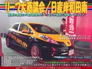 CA在田安希名刺/リーフ専用車高調/日産岸和田南 ▼ここをクリックで640x380pxls.に拡大します。