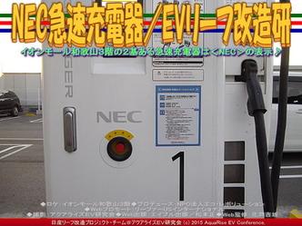 NEC急速充電器/EVリーフ改造研01