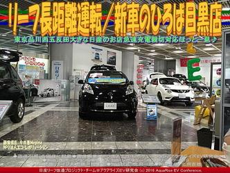 リーフ長距離運転/新車のひろば目黒店03