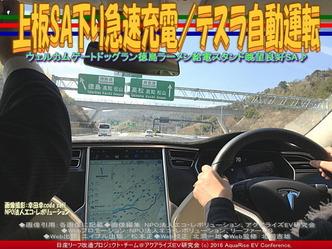 上板SA下り急速充電/テスラ自動運転03