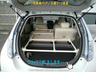 日産リーフ改造・リーフ用簡易ベッド画像2
