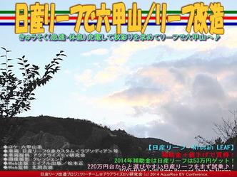 日産リーフで六甲山/リーフ改造05