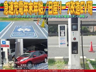 急速充電年末年始/日産リーフ改造EV研02