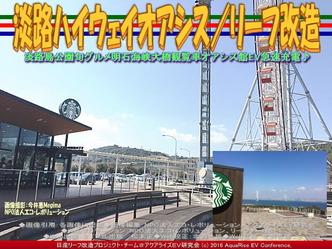 淡路ハイウェイオアシス(3)/リーフ改造04