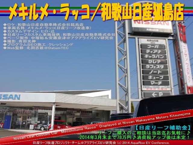 メキルメ・ラッコ/和歌山日産狐島店@日産リーフ改造