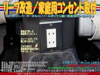 リーフ改造/家庭用コンセント取付04