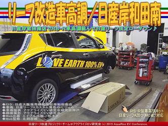 リーフ改造車高調(3)/日産岸和田南01