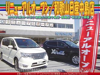 リニューアルオープン/和歌山日産中島店02