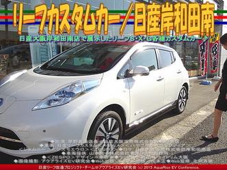 リーフカスタムカー/日産岸和田南01