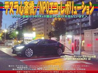 テスラ心斎橋(3)/NPOエコ・レボリューション01