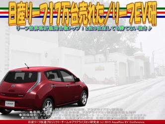 日産リーフ17万台売れた/リーフEV研03