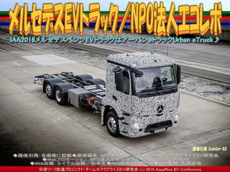 メルセデスEVトラック(3)/NPOエコレボ画像01