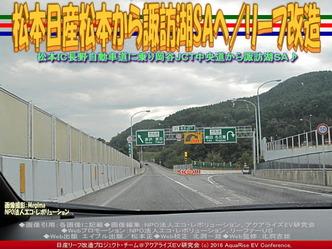 松本日産松本から諏訪湖SAへ(2)/リーフ改造02