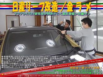 日産リーフ改造/金ラメ@アクアライズEV研究会10