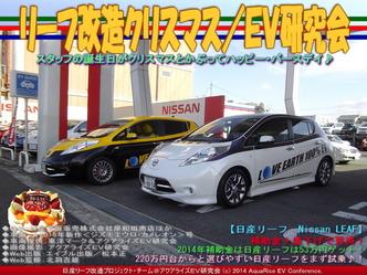 リーフ改造クリスマス/EV研究会02