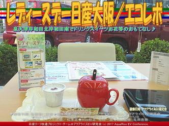 レディースデー日産泉大津/エコレボ画像03