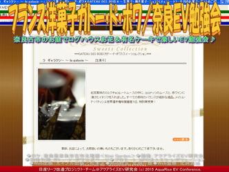フランス洋菓子ガトー・ド・ボワ/奈良EV勉強会01