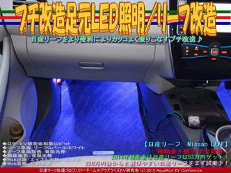プチ改造足元LED照明/リーフ改造04