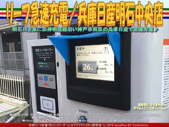 リーフ急速充電/兵庫日産明石中央店02