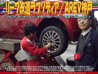 リーフ改造ラプソディア/AREV神戸04