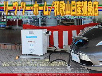 リーフ・ツー・ホーム/和歌山日産狐島店05