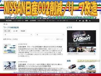 NISSAN日産CO2削減/リーフ改造01
