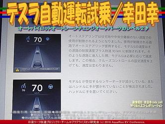 テスラ自動運転試乗(2)/幸田幸04