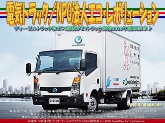 EVトラック/NPO法人エコレボ画像02