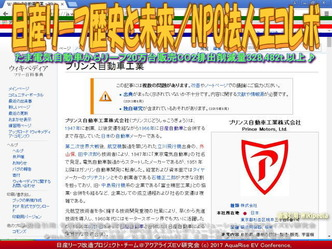 電気自動車たま号/日産リーフ歴史画像02