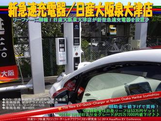 新急速充電器/日産大阪泉大津店@日産リーフ改造09