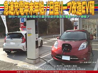 急速充電年末年始(2)/日産リーフ改造EV研06