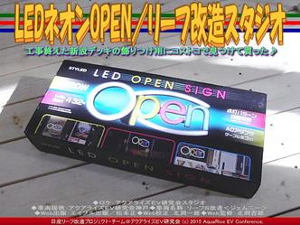 LEDネオンOPEN/リーフ改造スタジオ01