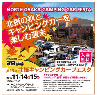 北摂キャンピングカーフェスタ/EVキャンピングポスター