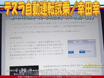 テスラ自動運転試乗(3)/幸田幸02