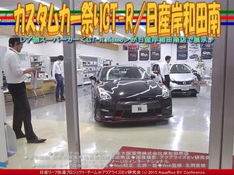 カスタムカー祭りGT-R/日産岸和田南01