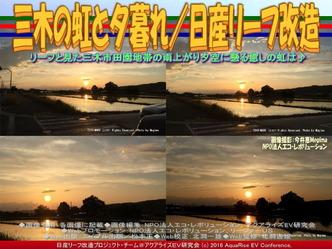 三木の虹と夕暮れ(2)/リーフ長距離運転03