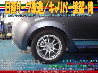 日産リーフ改造/キャリパー塗装・後01