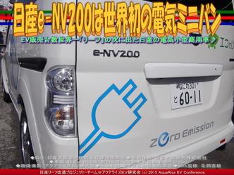 日産e-NV200は世界初の電気ミニバン02