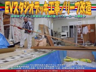 EVスタジオデッキ工事/リーフ改造02