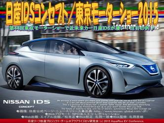 日産IDSコンセプト/東京モーターショー201501