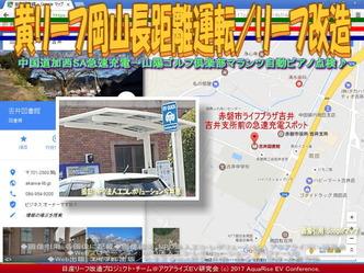 急速充電赤磐市ライフプラザ吉井/リーフ改造画像02