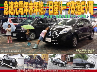 急速充電年末年始(2)/日産リーフ改造EV研01