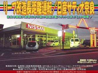 リーフ改造長距離運転/日産サティオ奈良02