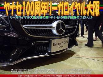 ヤナセ100周年リーガロイヤル大阪(2)04