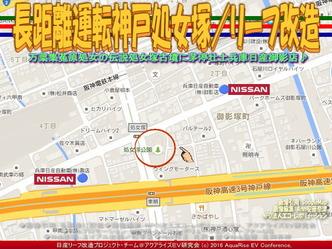 長距離運転神戸処女塚/リーフ改造02