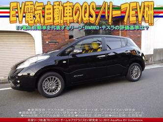 EV電気自動車のQS(2)/リーフEV研01