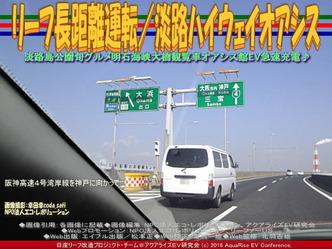リーフ長距離運転/淡路ハイウェイオアシス02